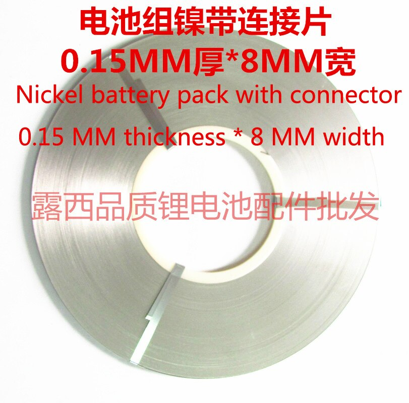 Никелированный аккумулятор 10 м/лот, 18650 никелированный стальной лист с широким соединительным элементом 0,15*8 мм