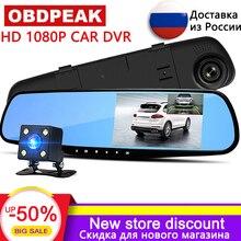 Caméra DVR Dash caméra tableau de bord   4.3 pouces DVR rétroviseur de voiture double, Len HD 1080P caméra de vue arrière, Dashcam Auto enregistreur vidéo, nouvelle collection