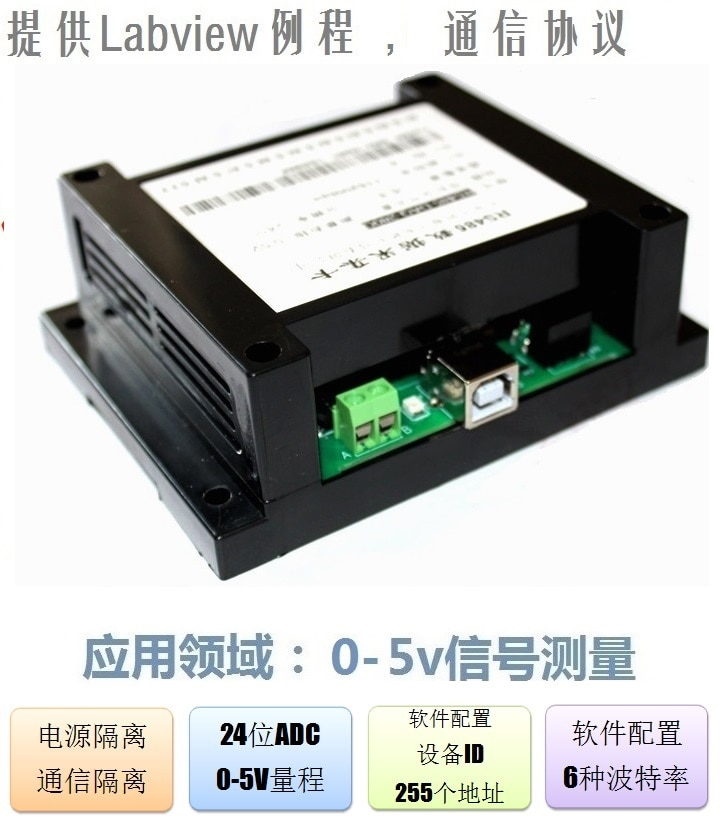 RS485 Data Acquisition Card Isolated 24-bit AD 0-5V