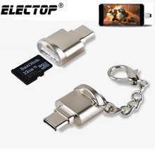 Адаптер Micro SD-USB-C