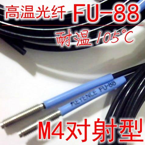 Free shipping FU-88 resistance temperature 105 fiber amplifier sensor probe M4 to shoot type
