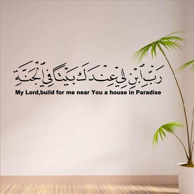 Venta caliente vinilo islámico árabe musulmán pared arte pegatina mi Señor construir casa en el paraíso calcomanía extraíble para decoración del hogar