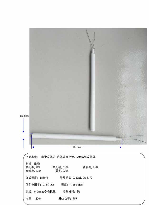 Núcleo de calefacción de cerámica, tubo de porcelana calentado interno, calentador de hierro de 70 W, tubo de calentamiento de cerámica, tubo de 5,8x113,9