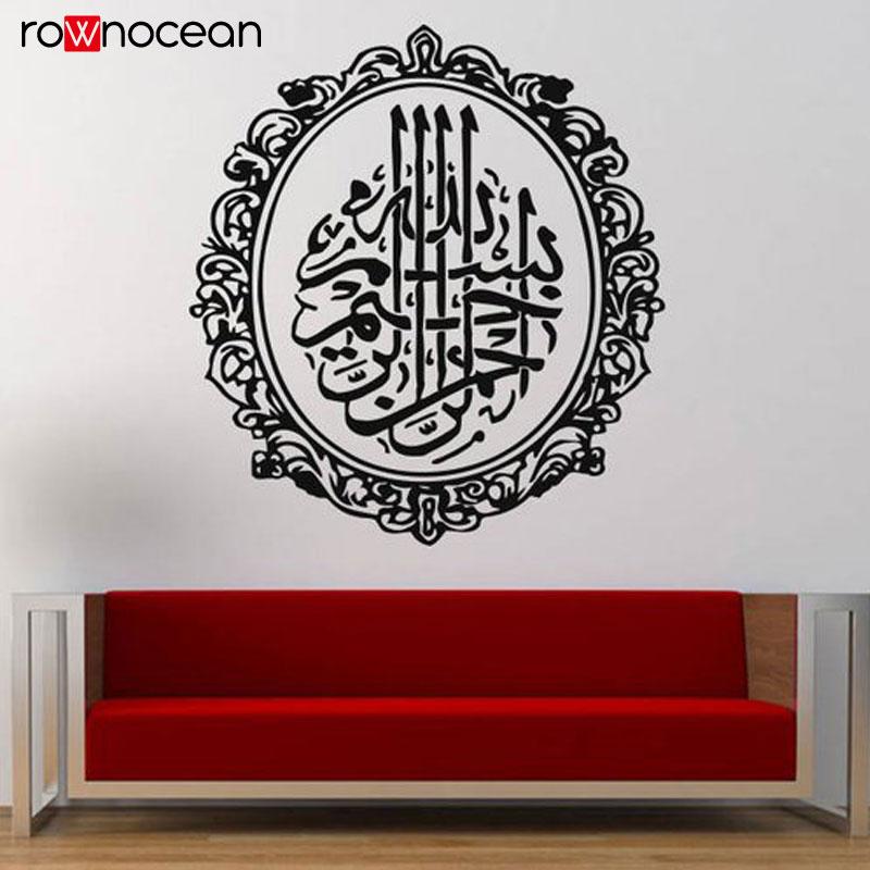 Ramadan Kareem Wall Decal Islamic Wall Art Calligraphy Wall Decal Ramadan Decoration Sticker Vinyl Mural YD68