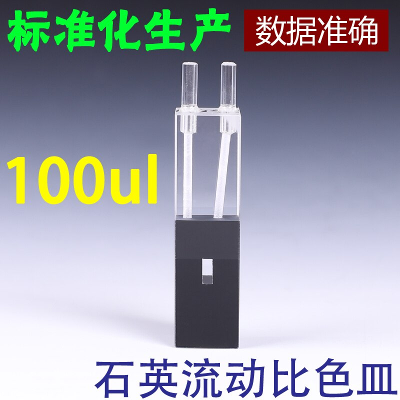 100ul 10mm Path Length Quartz Flow Cuvette Flow Cell With Glass Tube(100ul) 2pcs jgs1 melt quartz cuvette with lids 2mm spectrometer cell cuvette sided translucent with ptfe lid with box package