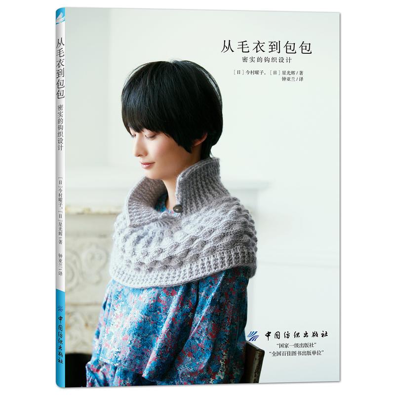 From Sweater To Bag Dense Crochet Design Book 3D Crocheting Technique Classic Crochet Pattern Book