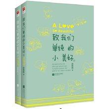 2pcs A Love So Beautiful warm love novels funny Youth literature by Zhao qianqian Chinese popular fiction novel