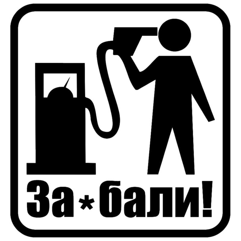 CS-547#15,8*15см Наклейка на авто Забали с такими ценами на бензин машину водонепроницаемые наклейки на авто наклейки на машину наклейка для авто ...