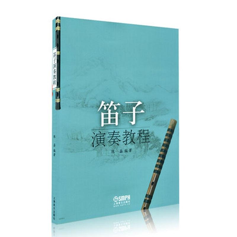 Curso práctico para el rendimiento de la flauta (Edición China)