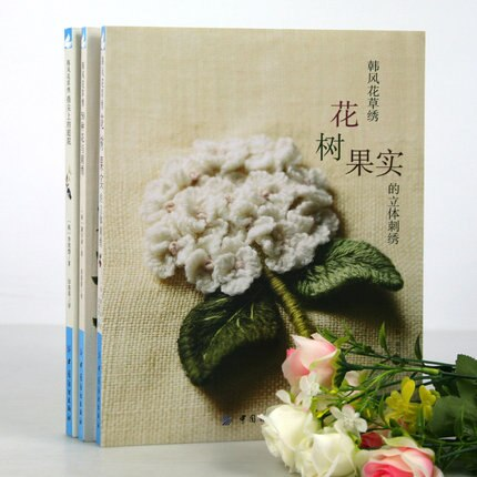 3pcs Chinese embroidery Handmade Art Design Book / Flowers and Embroidery + Stereo Embroidery of Flower Tree Fruits + Courtyard enlarge