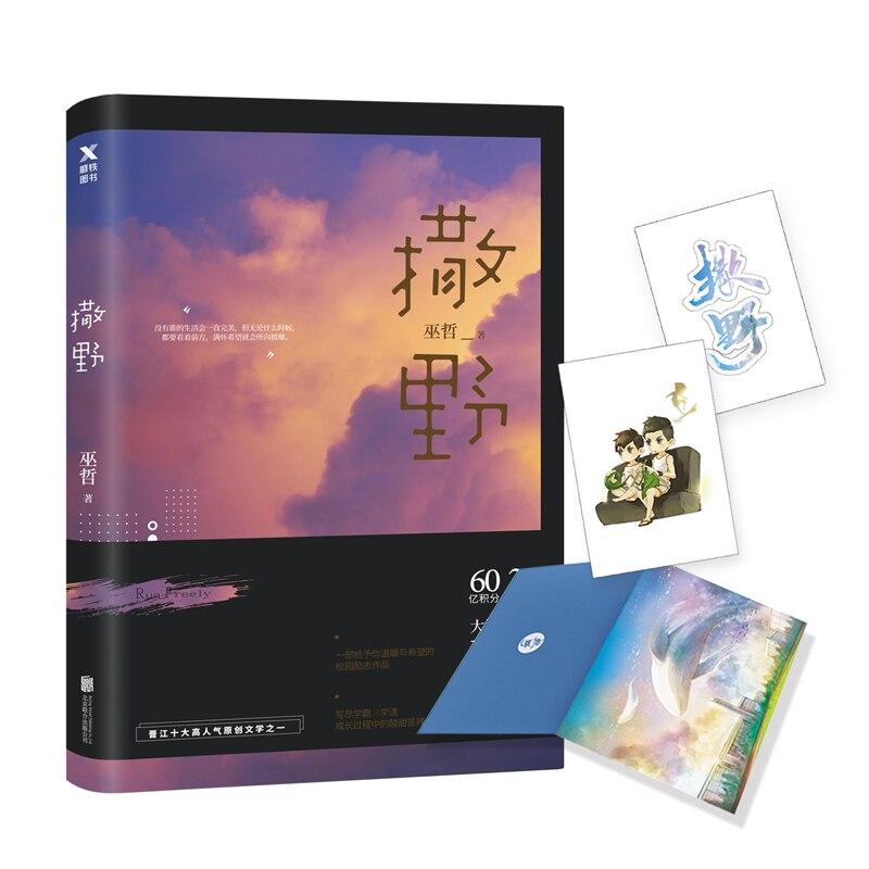 Nouveau Sa Ye roman livre courir librement Wu Zhe ouvrages jeunesse littérature adulte amour réseau romans Fiction livre