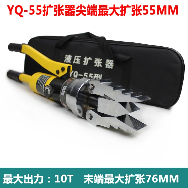 Hydraulic flange separator YQ-55 integrated with Manual hydraulic expander/stretching pliers,Fire rescue tools enlarge