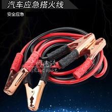 Cable de salto de batería 220 cm de alta resistencia 500AMP Cable de refuerzo de batería de emergencia