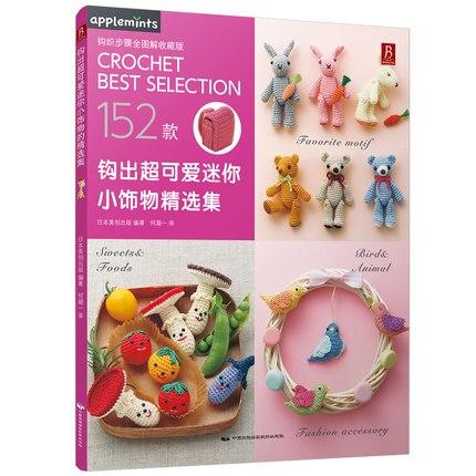 Recién llegado, 152 patrones de tejido, bonitos y bonitos miniaccesorios DIY, libro de ganchillo para tejer, edición china para adultos