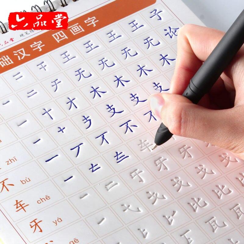 1 шт. новый волшебный паз английский/номер китайская каллиграфическая книга для детей Детские упражнения каллиграфия практика Книга libros
