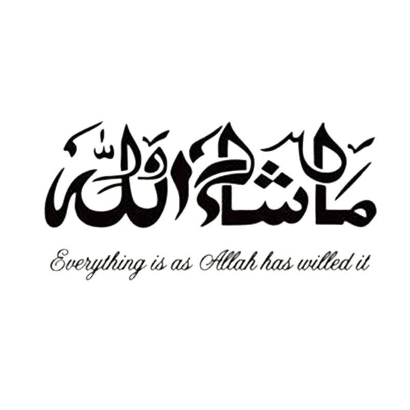 -09 для Маша Бог исламские стены автомобиля художественные Виниловые наклейки Наклейка каллиграфия мусульманская роспись Декор Автомобиль Стайлинг 20x9.5cm