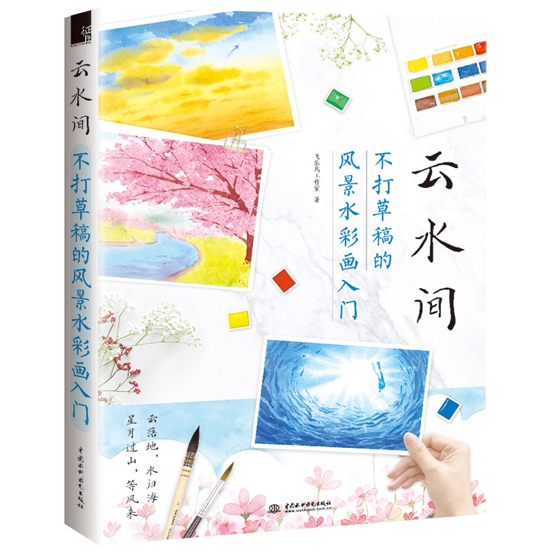 Watercolor tutorial book adult sketch ink painting zero basic painting tutorial gouache yunshuiroom water landscape watercolor