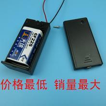 1PCS 9V Cassa di Batteria 9V Volt PP3 Battery Holder Box DC Con Cavo ON/OFF Copertura