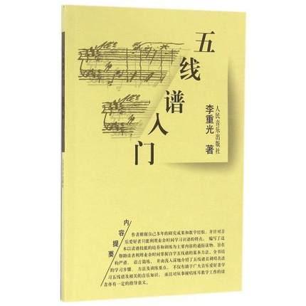 libro-de-musica-del-personal-chino-para-estudiantes-principiantes-libro-tutorial-de-iniciacion-libros-de-texto-de-ensenanza-de-la-teoria-de-la-musica-basica