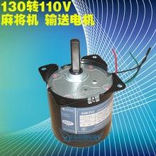 130 rpm r/min automatic four-port single-port mahjong machine conveying motor parts Jianqing motor 60KTYZ 110V