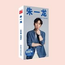 Zhu Yi Long Shen Wei наклейки на открытку набор Китай мужской актер ТВ Драма Программа картина книга карты фестиваль подарок