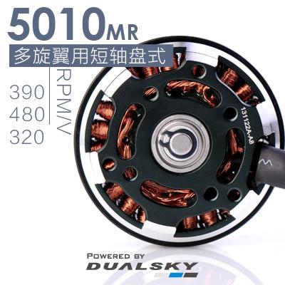 Motor multirotor sin escobillas Dualsky XM5010MR 480KV 320KV cuatro ejes múltiples fotografía aérea partes eje corto