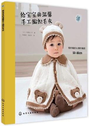sueter-para-bebe-libros-de-tejer-tejido-manual-practico-de-sueteres-y-sombreros-y-bufandas-para-bebes-queridos