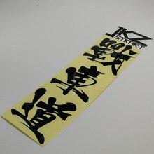JKZ STKART Vinyl Die Cut Etiqueta Do Carro Decalque Kanji Chinês Caminhão de Corrida Na Pista 25x8 cm Motor Bike capacete Adesivos Decorados