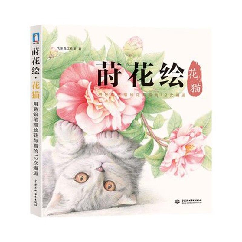 Libros de colorear usados para niños y adultos, libro de arte de flores y gatos encantadores, libro de pintura para aliviar el estrés de los estudiantes