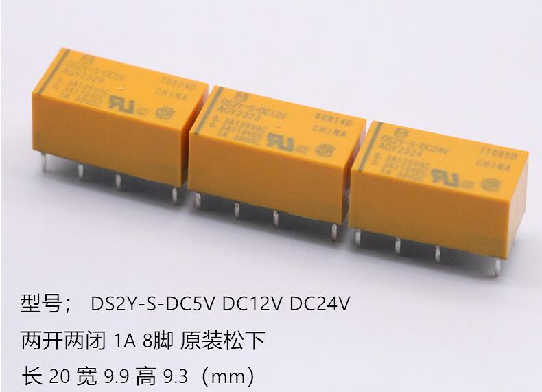 10 pçs/lote DS2Y-S-DC5V DS2Y-S-DC12V DS2Y-S-DC24V