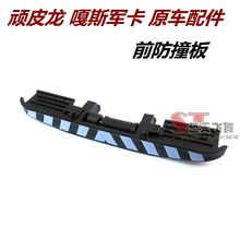 WPL  B14 B24 RC Car spare parts Front bumper