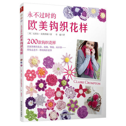 200 Crochet Flowers Embellishments & Trims New Handmade sweater weaving pattern Textbook for adults