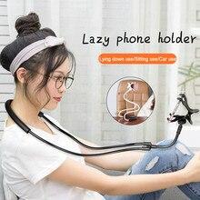 Универсальный держатель Lazy с поворотом на 360 градусов, гибкий держатель для селфи в виде змеиной кровати, противоскользящий держатель для смартфона