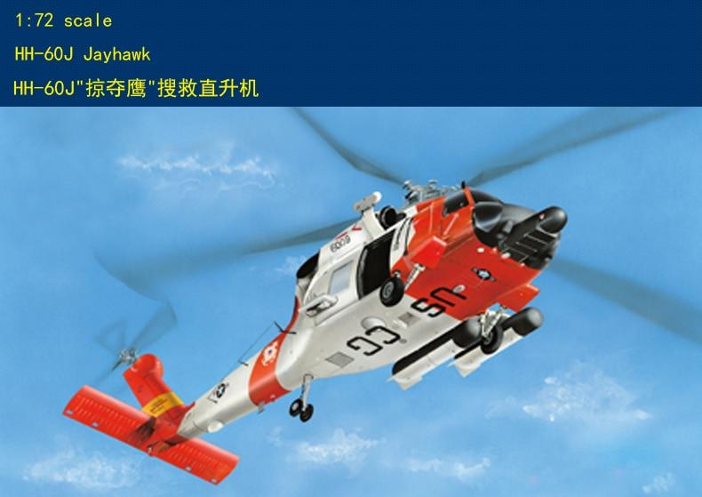 Hobbyboss 1/72 87235 HH-60J Jayhawk