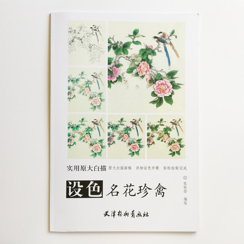 Famous Flower&Bird Traditional Chinese White Painting Coloring Book for Adults Big Size Drawing Papers (48x41cm/19.2x16.1In)