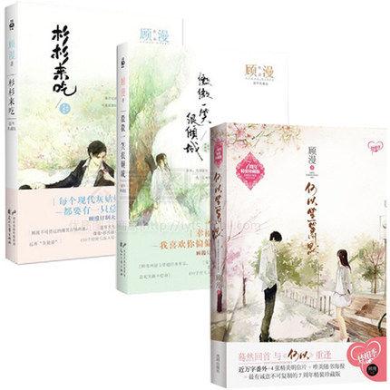 3 uds chino Popular novelas Shan shan lai chi / Wei wei yi xiao gallina qing cheng por Gu hombre para adultos Detective amor libro de ficción