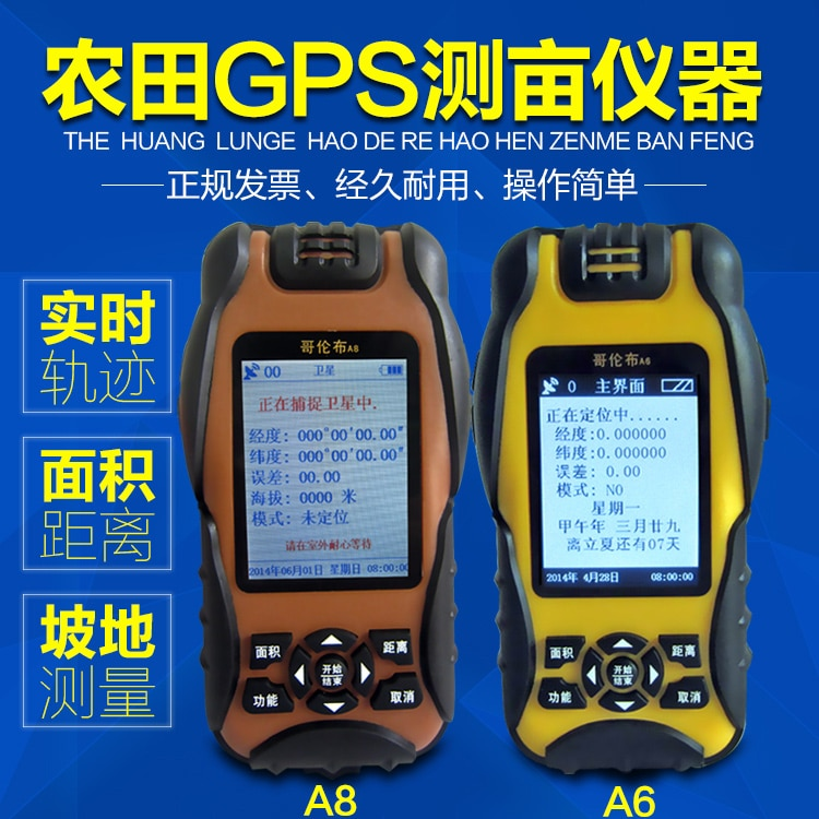 Colombo Mu-حصادة A6H ، مقياس مجال GPS محمول ، أداة قياس منطقة الأرض عالية الدقة ، مع مسارات