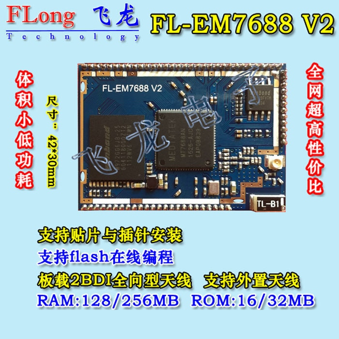 mt7688/mt7628 Smart home wifi module OpenWrt RT5350 upgrade module