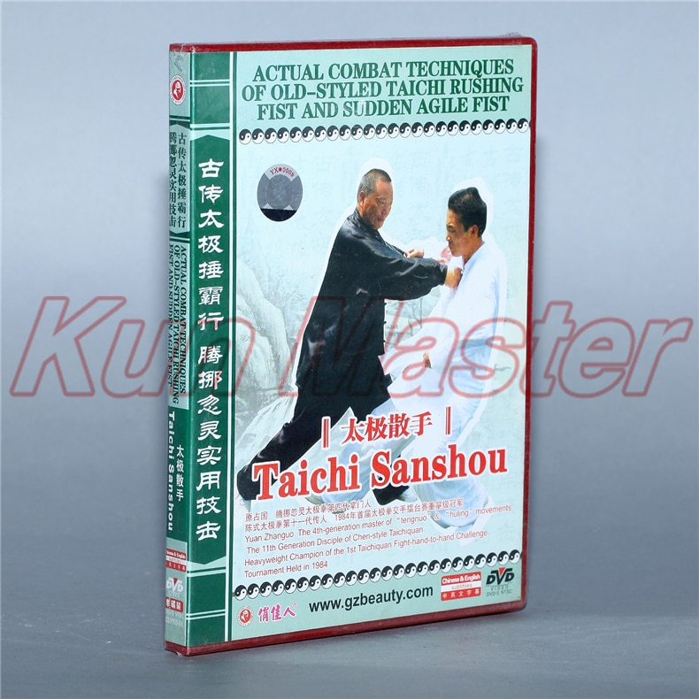 Taichi Sanshou 1 DVD Actual Combat Techniques Of Old Styled Taichi Chinese Kung Fu Disc Tai Chi Teaching DVD English Subtitles