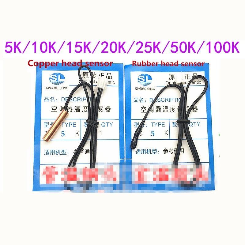 Датчик температуры для кондиционирования воздуха Датчик температуры 5K 10K 15K 20K 50K температура кондиционирования воздуха prob