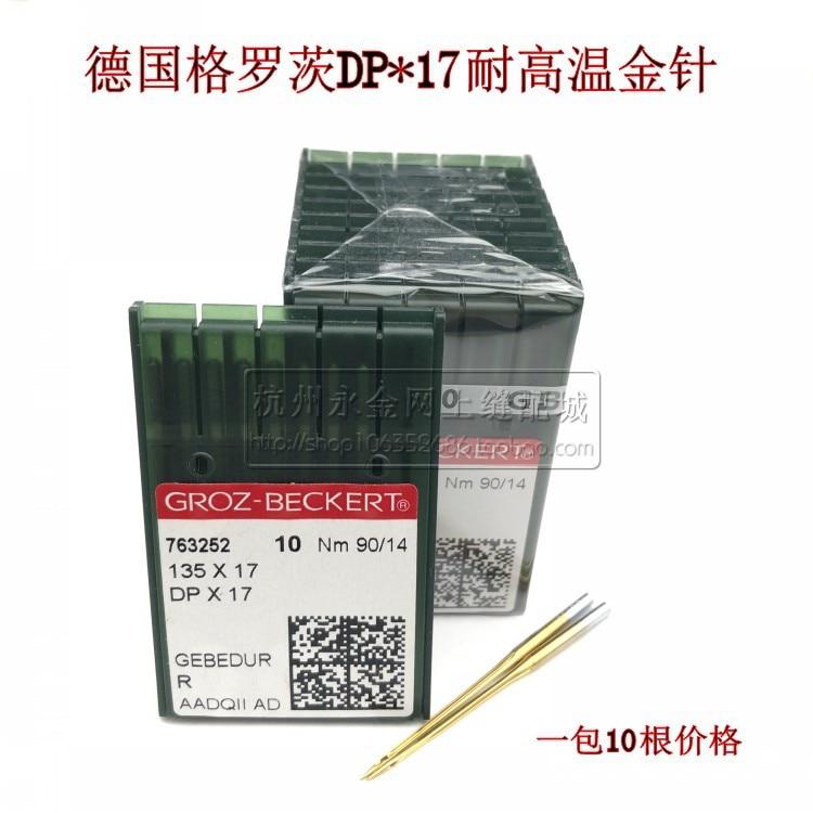 Germany Groz import, synchronous machine, gold needle imitation hot-plated titanium high temperature machine needle DP*17