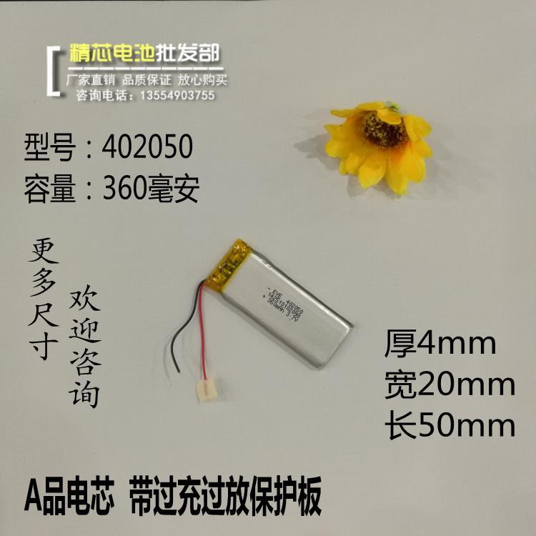 Tacógrafo envío 402050 batería de litio 3,7 V grabadora general recargable navegador GPS celda de iones de litio recargable