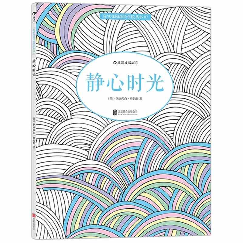 76 Pges tiempo de meditación adultos libros de colorear graffiti libro de dibujo panting para niños adultos aliviar el estrés jardín secreto