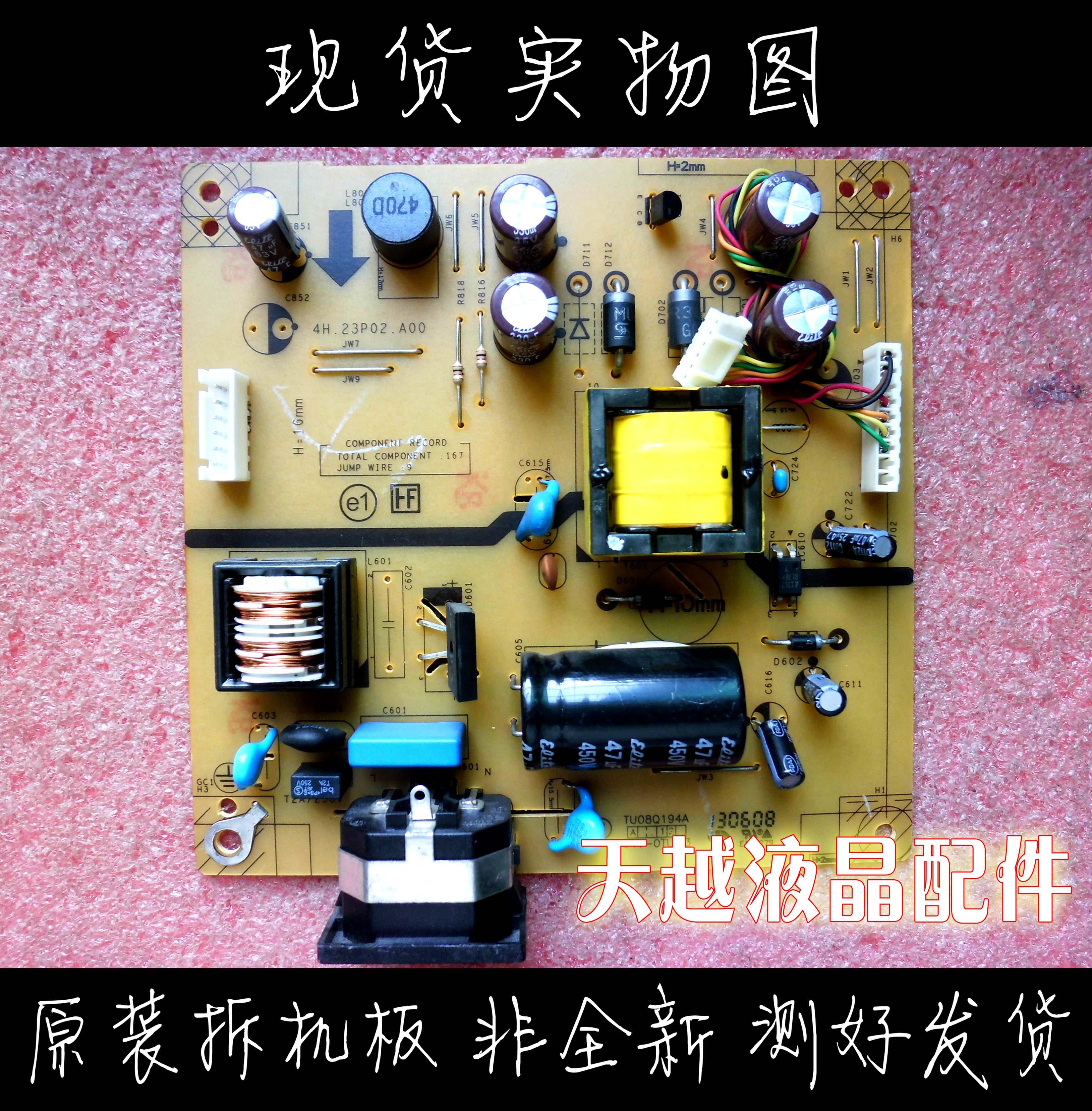 P19A HSTND-3761-Q الطاقة لوحة 4H.23P02.A00