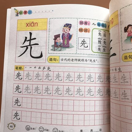 6pcs Chinese characters exercise hanzi copybook workbook for children kids early educational textbook with colorful pictures enlarge