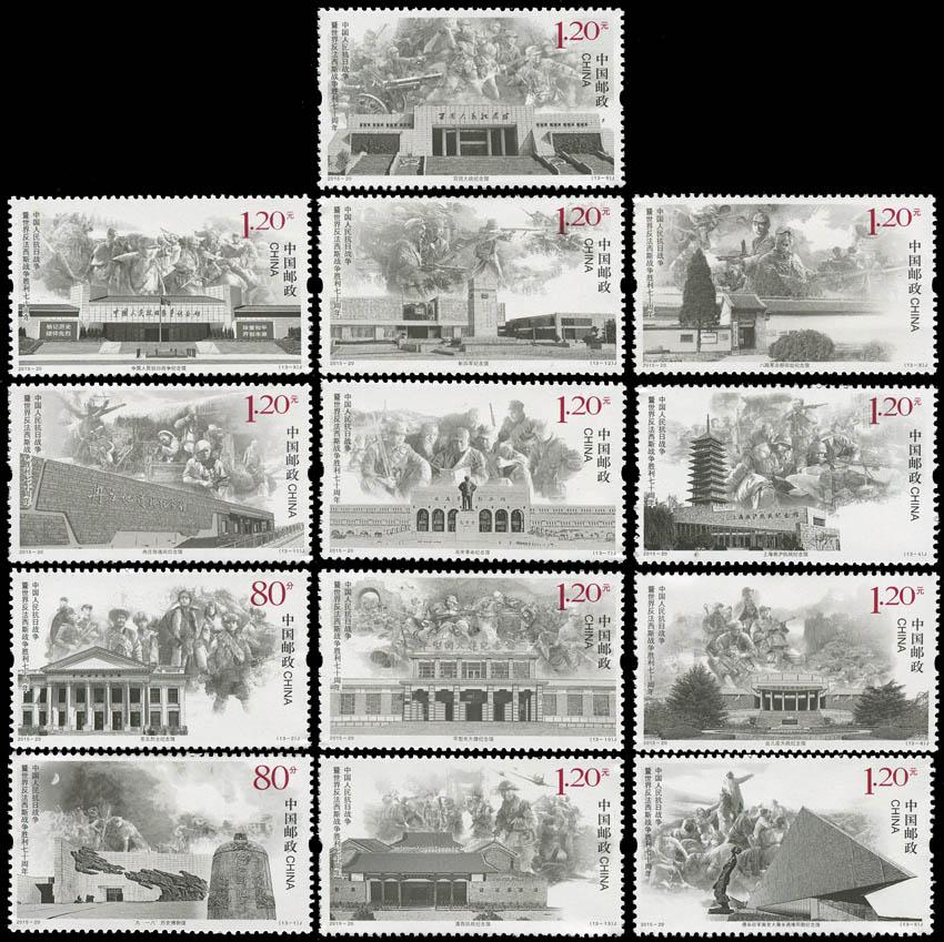 13 Uds. SET 70 ° aniversario de la victoria de la Guerra de la resistencia contra Japón 2015-20 los sellos de la Gran Guerra Patriótica