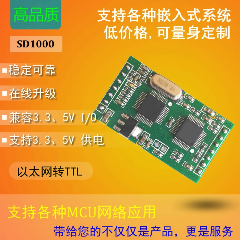 Puerto serie a Ethernet módulo 232 puerto serie a TTL de chip único módulo de red RJ45 a TTL integrado