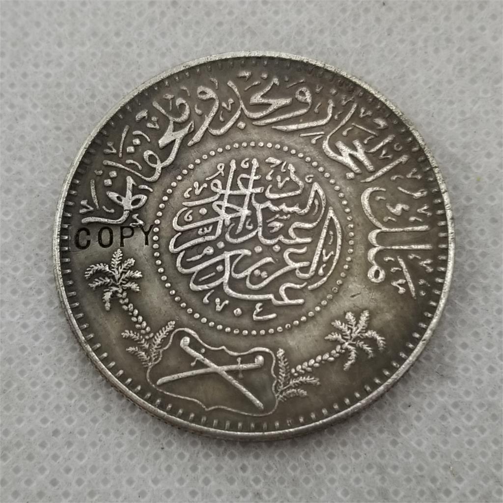 Colección de Arte de monedas conmemorativas riyal-abd al-aziz 1346 (1928) Arabia Saudita 1