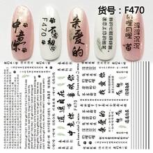 Самоклеящиеся 3d переводные наклейки для ногтей, китайский стиль живописи чернилами, маникюрные украшения для ногтей, аксессуары для ногтей, инструменты