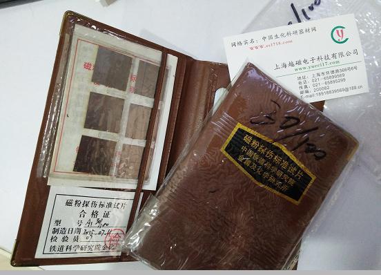 Estándar de prueba A1 de facturación chino magnaflux de la Ciencia Instituto de Investigación de metales y productos químicos de investigación Instituto